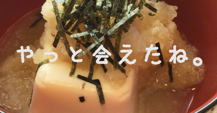 松屋の定食のライスがおろし豆腐に変更できるから行ってきた。