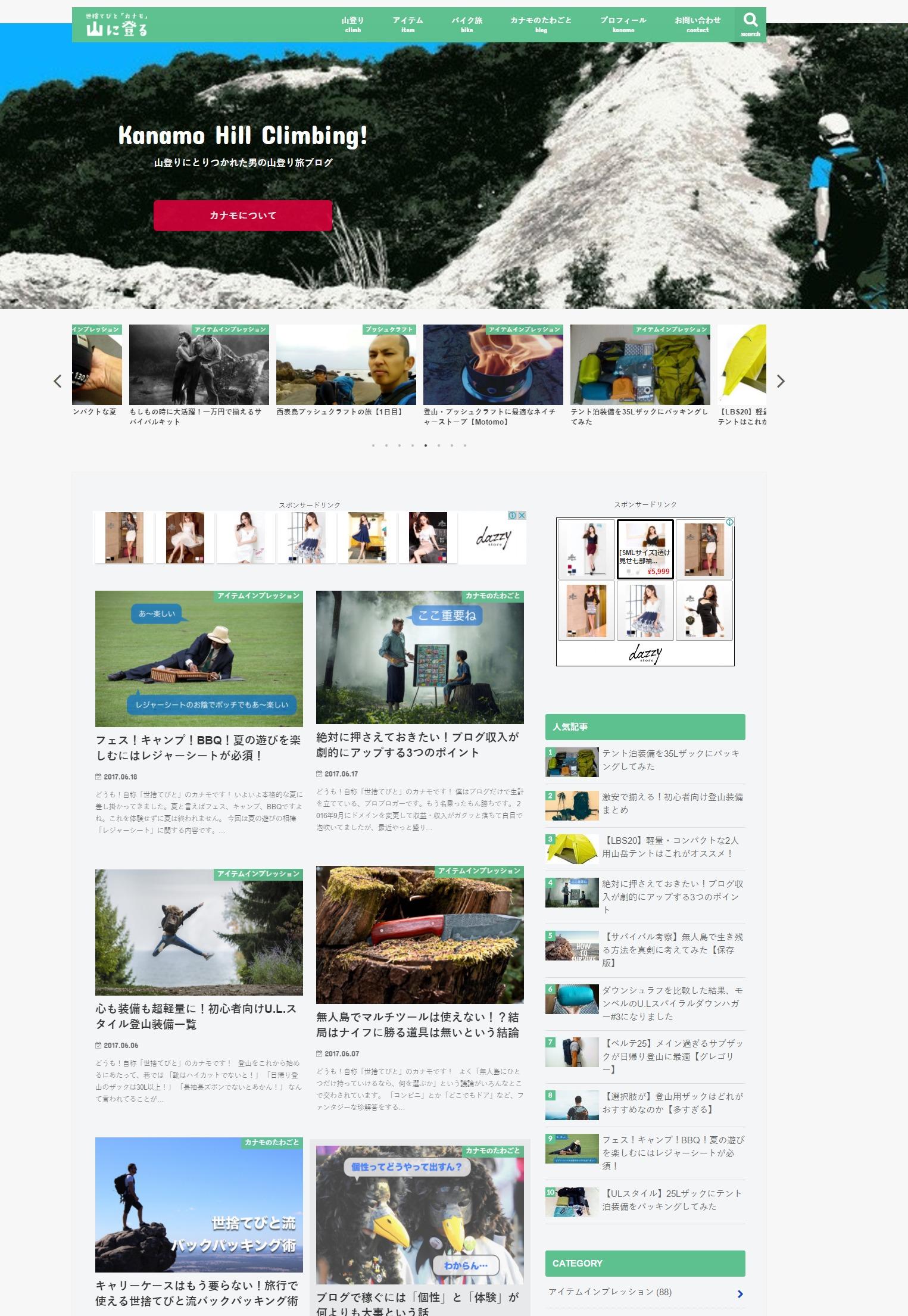 WordPressのテーマSTORKを使っているブログ