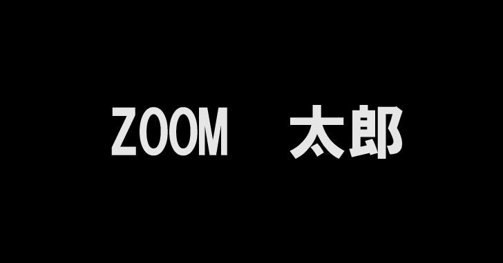 ZOOM(ズーム)の表示名の変更方法。 画像の変更も一同じ方法でOK 【超初心者PC教室】