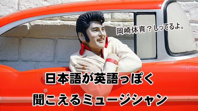 岡崎体育の『Natural Lipps』が話題なので日本語が英語っぽく聞こえるミュージック動画を紹介する。