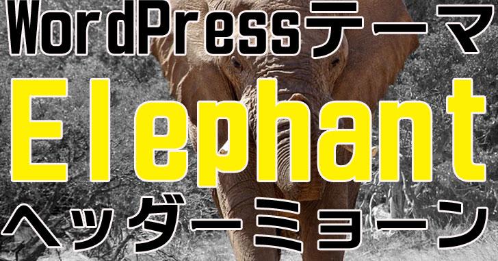 ワードプレスのテーマElephant(エレファント)の特徴のヘッダー画像のミョーンが好きだからミョーンを動画で集めてみた。