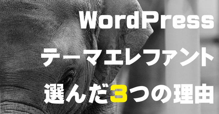 WordPressテーマエレファントを選んだ3つの理由。 有料テーマだけど実質無料になる方法 【お得な情報あり】