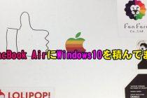 MacBook AirにBootCampでWindows10を積んでるので実際動いている様子を動画で伝えます。