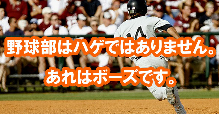 『野球部はハゲではありません。あれはボーズです。坊主とハゲの違いも解説。』