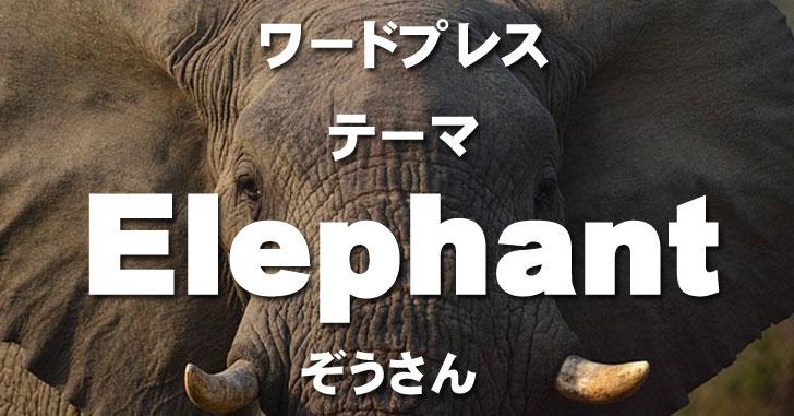 ワードプレスの人気レスポンシブテーマ エレファント(Elephant)とは? 複数サイトで使用OK!《使用ブログの紹介&実質無料のお得な情報》