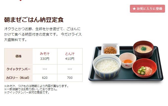 朝まぜごはん納豆定食 330円