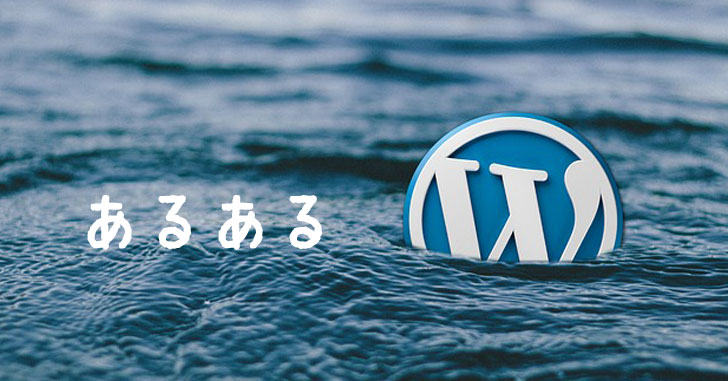 ブログあるある WordPress(ワードプレス)編 その2 【5秒で読める記事】