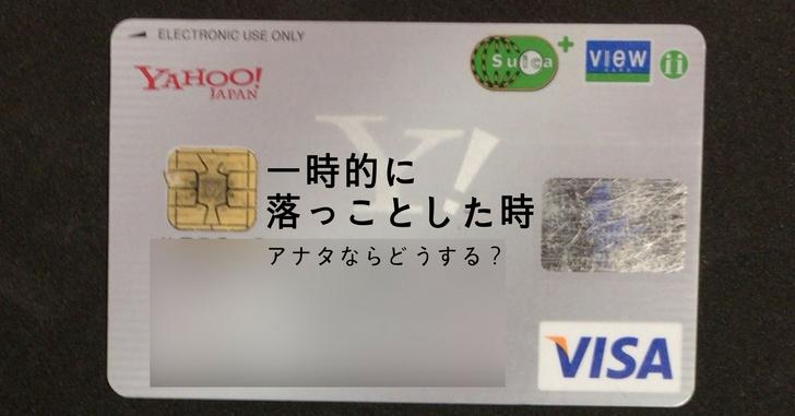【クレジットカードの盗難保険】一時的に財布を落としたらカード情報全部変更する?しない? 調べた結果…。