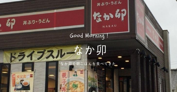 なか卯で朝ごはんに朝定食を食べてきた様子。店鋪・営業時間・メニュー情報