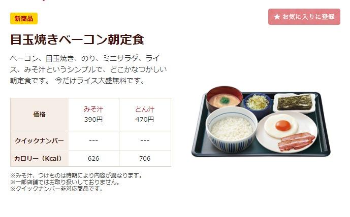 目玉焼きベーコン朝定食 390円