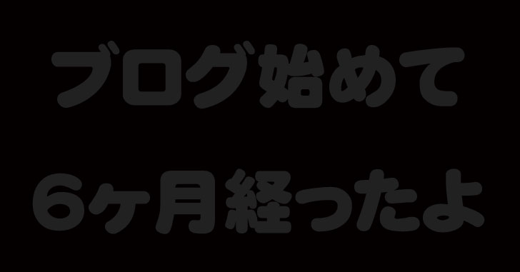 『ブログ開設6ヶ月後(半年後)のPV数はどれくらい?』収益額とSNS活用の振り返りを【山田孝之 with MARO Boyz – モテモテ♡マーロ】と一緒にお送りします。