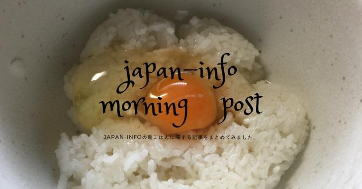 チェーン店の朝ごはん(朝定食)に関する記事をまとめてみた。