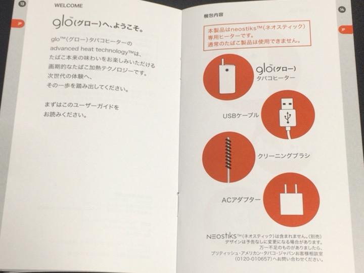 グロー(GLO)の説明書