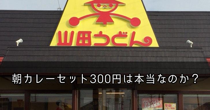 山田うどんで朝ごはん食べてみた。全朝メニューと店舗情報と営業時間