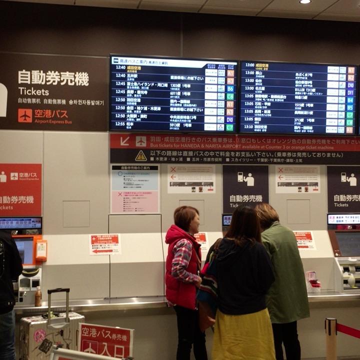 新宿バスタの自動券売機