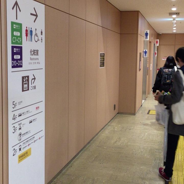 新宿バスタ待合室のトイレ
