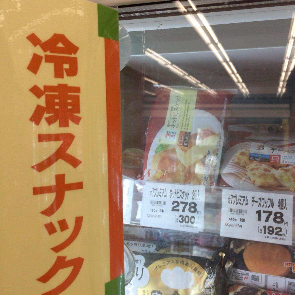ヨークマートの冷凍スナックコーナー