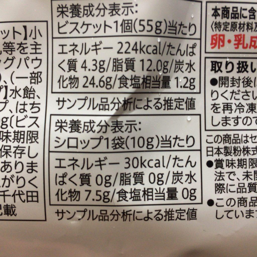 セブンプレミアム ホットビスケット 栄養成分表