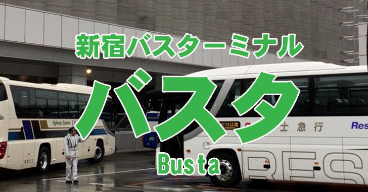 【新宿バスターミナル】バスタ新宿とはこんなところ!写真満載で説明/新宿駅南口直結で便利だよ。