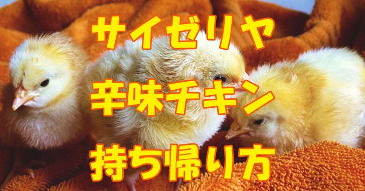 saizeriyaの人気メニューの辛味チキンを持ち帰りしてみた。:ファミレステイクアウトの方法