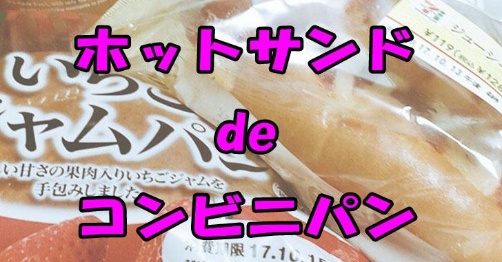 ホットサンドメーカーでコンビニのパンを挟んでみた!■ホットサンドおすすめレシピ■