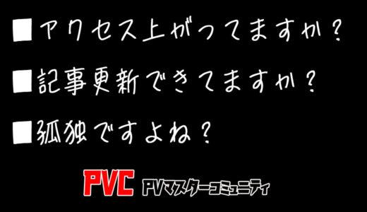 □ブログのアクセス(PV)が上がらない。書きたくても書けない。モチベーション維持にはPVC(ブログオンラインサロンのご案内)