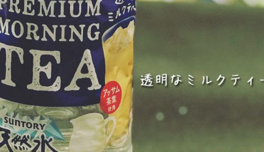 『透明なミルクティーだと!? 飲んで感想書いてやる!』なぜ透明なの?成分は大丈夫?