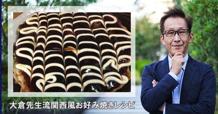 関西人によるお好み焼きのレシピを手に入れたので記事にしてみた。大倉先生流