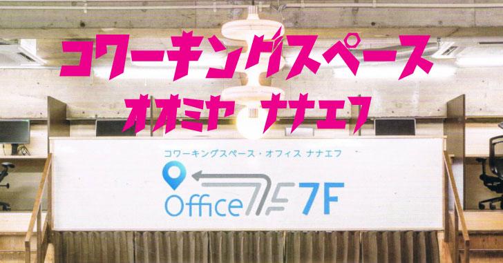【埼玉県大宮駅東口】コワーキングスペース7F ナナエフの情報を詳しく写真で案内してみた記事