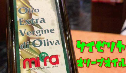 サイゼリヤのエクストラバージンオリーブオイルは万能過ぎて辛味チキンにも最高。