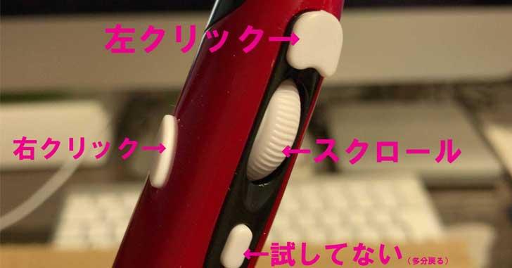 ペン型マウスはペンタブのようにPCで絵を描けるのか比較検証レビューしてみた。  Amazonで1000円だった!