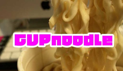 How to make Japanese cup noodles. Udon no edition