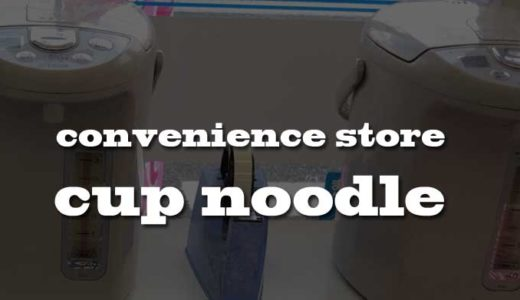 An article explaining how to buy and eat cup noodles at convenience stores in Japan