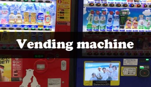 I will explain how to use a Japanese drink vending machine (how to buy a drink).