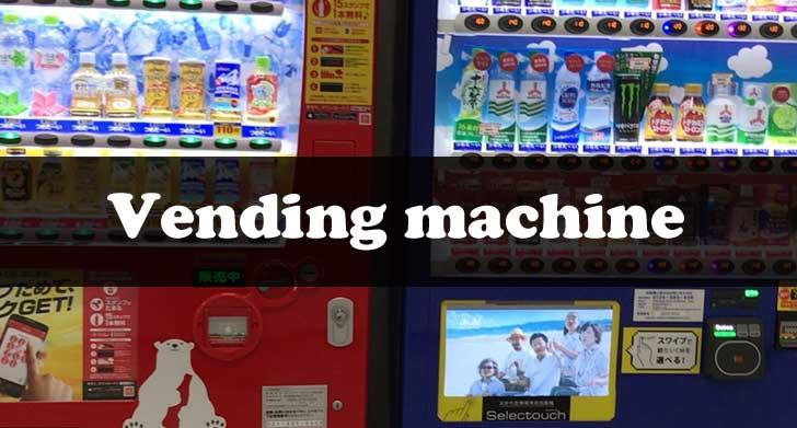 日本のドリンクの自動販売機の使い方(飲み物の買い方)を説明します。