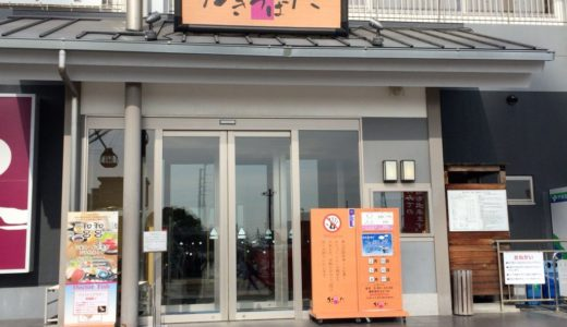 "Kariya highway oasis super super baths ""Kakutsuba"" hot spa facility ranking number one! 【50 photos】"