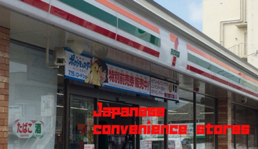 I wrote the usage and features of Japanese convenience stores for foreign tourists.