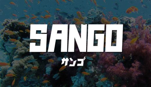WordPressのテーマ『SANGO』サンゴのアフィリエイトは?