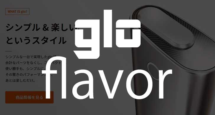 グロー 最新フレーバー情報 2017年12月18日全国発売 ※宮城県では既に発売済み。