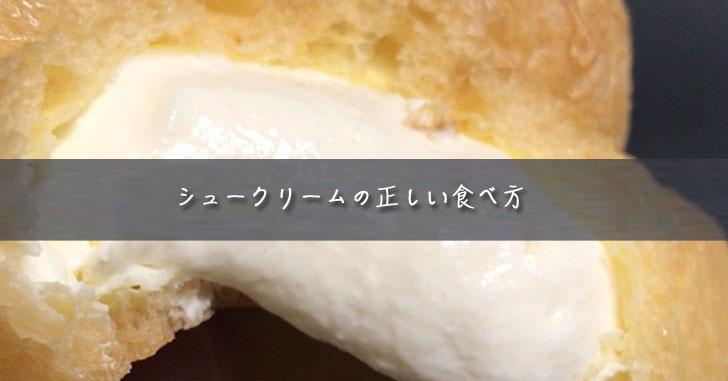 シュークリームの正しい食べ方とコツ。生クリーム(カスタード)が飛び出てくる時の対処法。