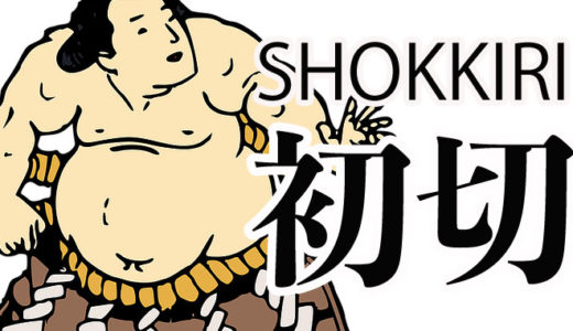 "Funny movie collection for the first time (Shokkiri) Do you know ""sumo"" of Japanese sumo?"
