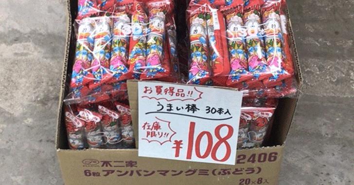 【うまい棒を酒のツマミとして食べる方法】30本100円で売ってたから買い置きしてみた。