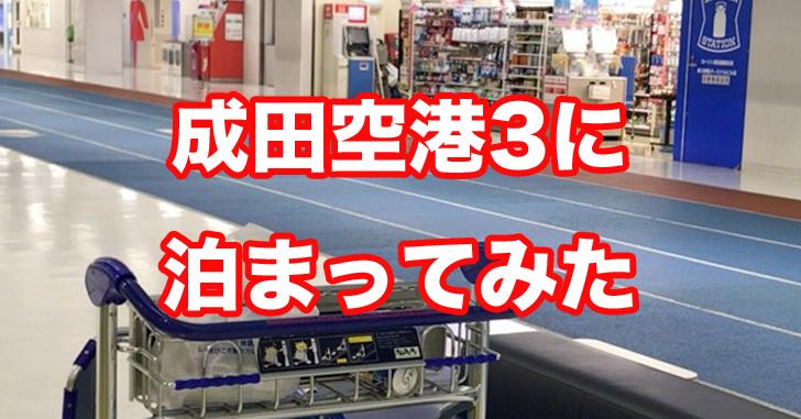 成田空港第3ターミナルに泊まってみた。前泊する時に見るブログ