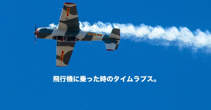 飛行機(Jetstar)の離陸と着陸のタイムラプス動画