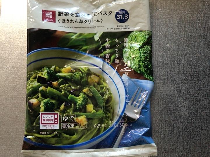 野菜を食べる生パスタ