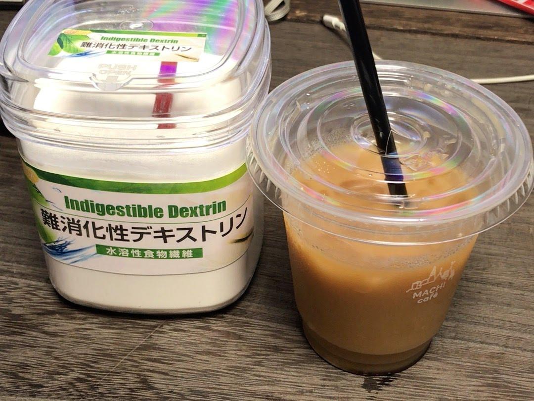 難消化性デキストリンとアイスコーヒー