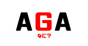 『AGAとは何?』どこよりもわかりやすく詳しく説明してみた