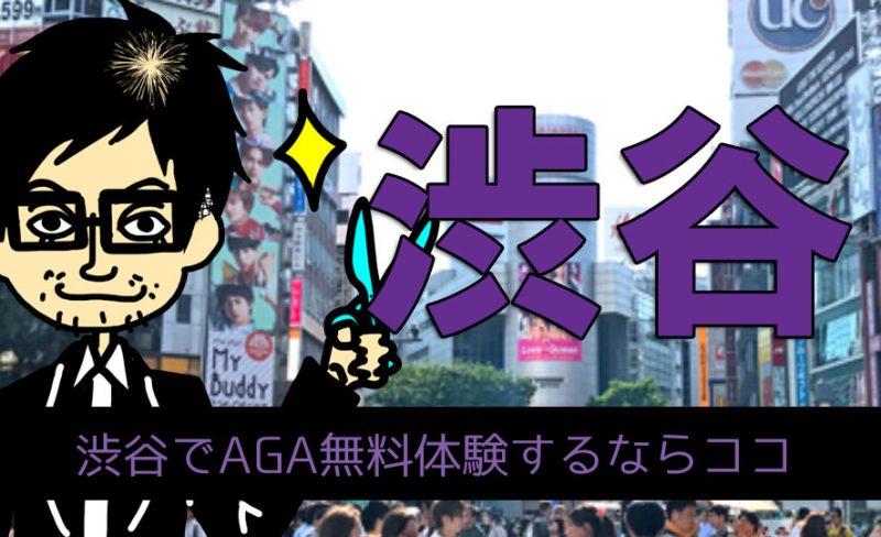 【渋谷】AGA無料カウンセリング(診断)渋谷で受けたい業界最大手のAGAスキンクリニックの推せる理由