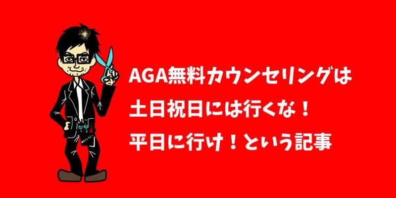AGA無料カウンセリングは土日祝日は行くな!平日がオススメな理由
