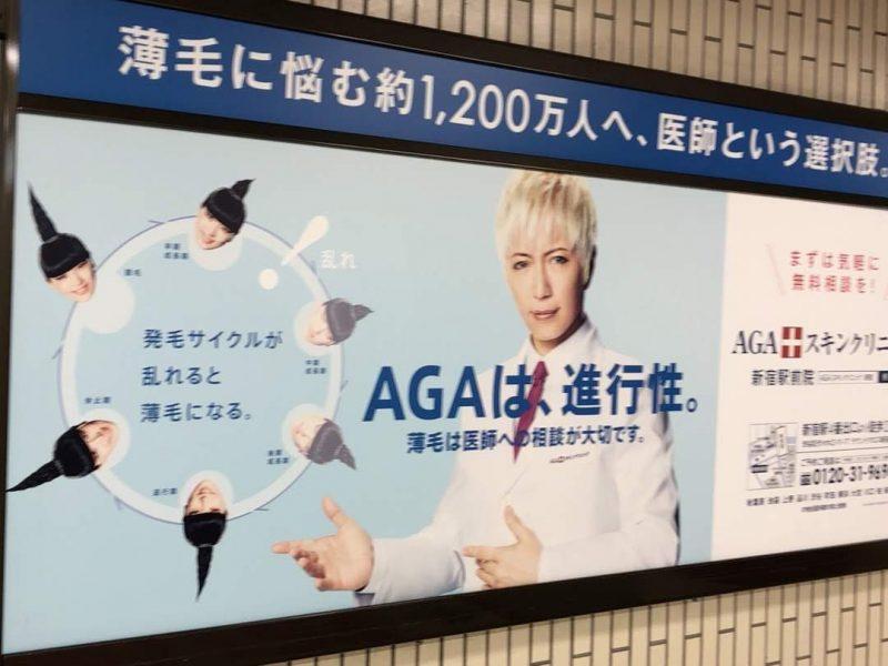 AGAクリニックの看板